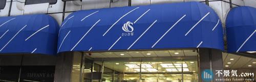 神奈川の百貨店「さいか屋」が事業再生ADR手続を申請