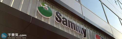 セガサミーが韓国・釜山のリゾート開発を中止、特損34億円