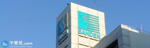サンデンの17年3月期は108億円の赤字へ、課徴金78億円