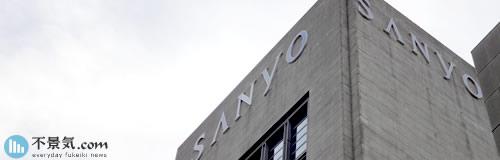 三陽商会の18年12月期は16億円の営業赤字へ、売上低迷
