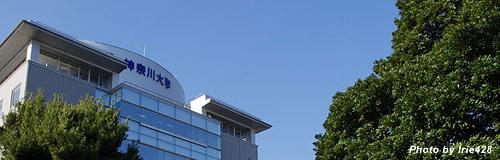 神奈川大学が法科大学院の学生募集を停止、定員割れ続き