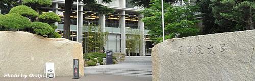 國學院大學が法科大学院の学生募集を停止、入学者減少で