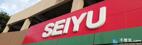 西友が不採算30店舗を閉鎖、ネット通販は増強へ
