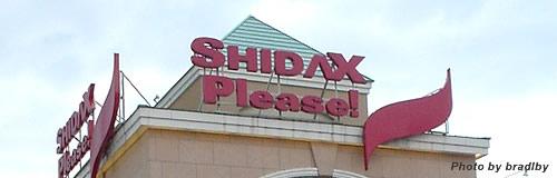 シダックスが71億円の最終赤字、カラオケ減損で、16年3月期