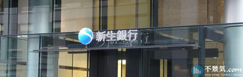 新生銀行の10年3月期は1401億円の最終赤字へ