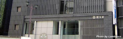 昭文社の19年3月期は6億円の最終赤字へ、出版不況