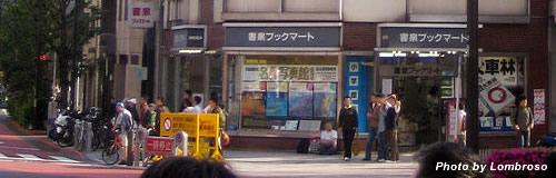 東京・神保町の書店「書泉ブックマート」が9月末で閉店