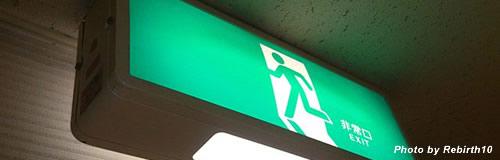 名古屋の蓄光標識製造「ゼットネット」に破産開始決定