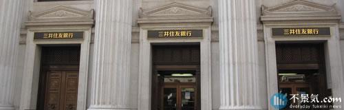 三井住友FGが日興コーディアル証券買収を正式発表