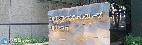 三井住友フィナンシャルグループが「プロミス」を完全子会社化