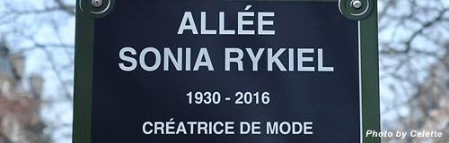 仏有名ブランド「ソニア・リキエル」が清算、半世紀の歴史に幕