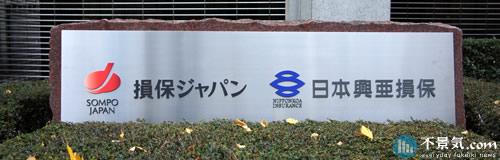 損保ジャパンと日本興亜、損保業界の再編はあるか?