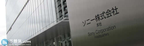 ソニーが赤字転落、欧米での販売不振と円高の影響