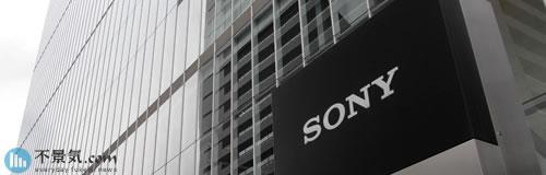 ソニーが早期退職による人員削減へ、本社部門が対象