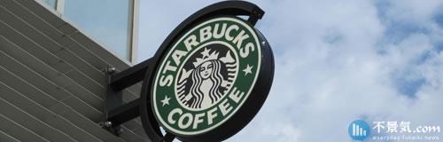 米スターバックス、6700人の人員削減と300店舗閉鎖へ