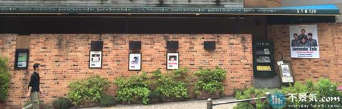 六本木のライブハウス「STB139」が営業休止、SB食品が経営