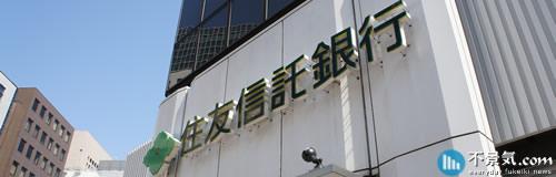 三井住友トラストが債権193億円取立不能のおそれ