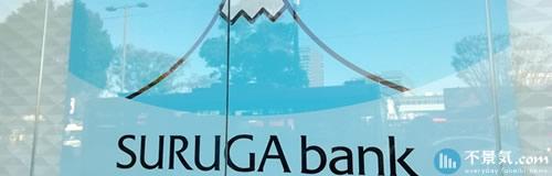 スルガ銀行の19年3月期は971億円の赤字転落、シェアハウス