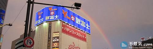 「武富士」が会社更生法を申請、負債4336億円