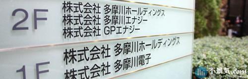 多摩川HD子会社の「バイオエナジー・リソーシス」が破産申請へ