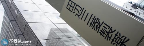 田辺三菱製薬が埼玉と大阪の事業所を閉鎖へ、戸田・加島