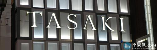田崎真珠の11年10月期は純損益21.42億円の連続赤字