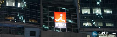 TBSホールディングスの第1四半期は純損益25億円の赤字転落