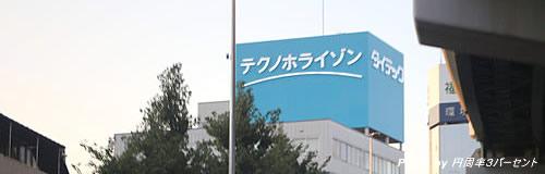 テクノホライゾンHDが「エルモ」のタイ工場を閉鎖、人件費上昇で