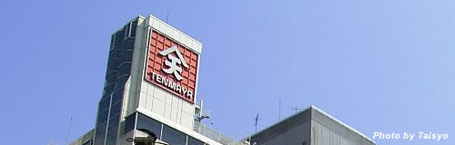 天満屋が「高松天満屋」を14年3月で閉店、四国から撤退