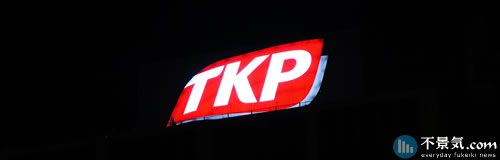TKPがサッカーJ1「大分トリニータ」の筆頭株主に、19%出資