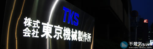 東京機械製作所が債権18.79億円取立不能のおそれ