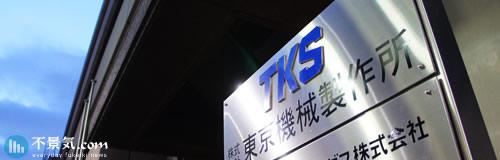 東京機械製作所の13年3月期は純損益58.80億円の赤字見通し