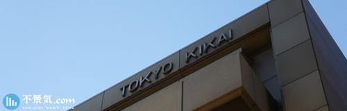 東京機械製作所の12年3月期は純損益82億円の赤字見通し