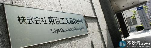 東京商品取引所の19年3月期は23億円の最終赤字、取引低迷