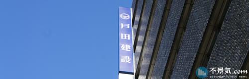 戸田建設の13年3月期は純損益630億円の赤字見通し