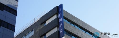 戸田建設の12年3月期は純損益180億円の一転赤字へ