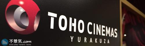 東京・有楽町の「TOHOシネマズ有楽座」が来年2月で閉館