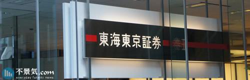 「東海東京証券」と「トヨタフィナンシャルサービス証券」が合併へ