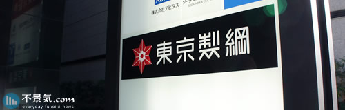 東京製綱の13年3月期は純損益288億円の赤字継続