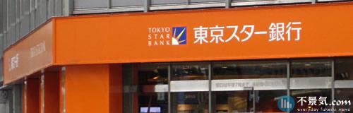 東京スター銀行の11年3月期は純損益46.70億円の赤字