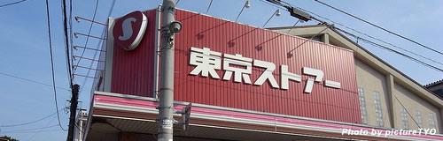 石川のスーパー経営「東京ストアー」が民事再生法を申請