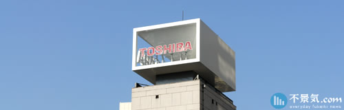 東芝が営業損益6900億円の赤字へ、原子力減損2600億円