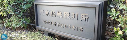 東証と大証が経営統合で合意、日本取引所グループ設立へ