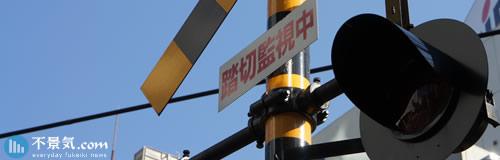 京三製作所の第2四半期は純損益25億円の赤字見通し