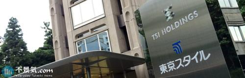 TSIがヴィヴィアンタム事業から撤退、8店舗をマツオIに譲渡