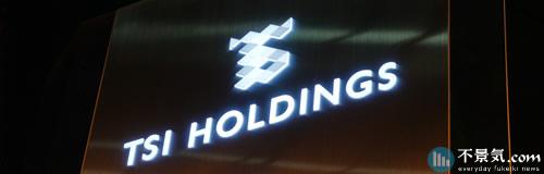 TSIホールディングスの19年2月期は2億円の最終赤字、減損で