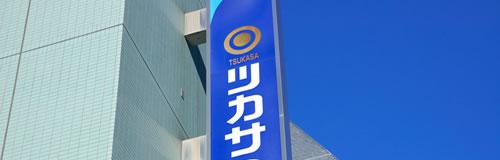 短期マンション「ツカサ」が自己破産申請し倒産(司建物管理)