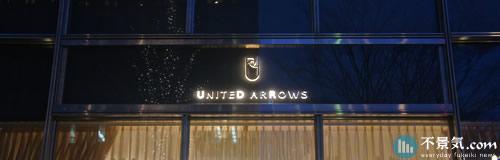 ユナイテッドアローズがメンズ事業の「時しらず」から撤退