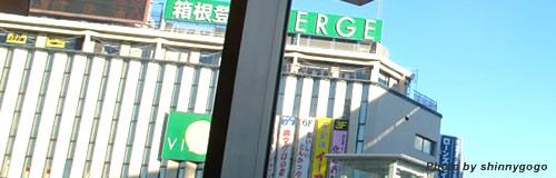 神奈川の専門店ビル「箱根登山ベルジュ」が13年3月で閉店