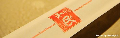 損保ジャパン日本興亜が「ワタミの介護」を210億円で買収